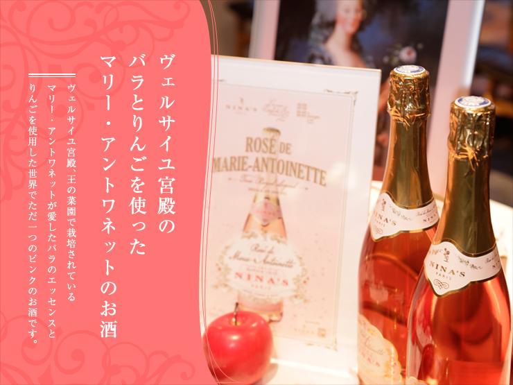 ヴェルサイユ宮殿のバラとりんごを使ったマリー・アントワネットのお酒