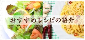 おすすめレシピの紹介