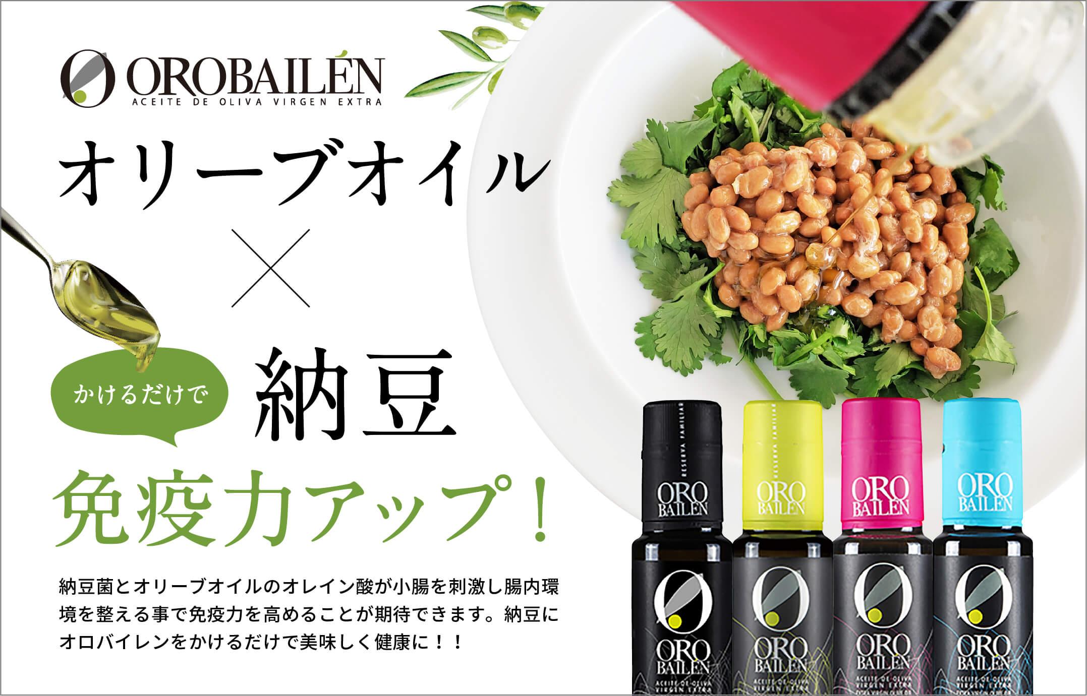 納豆とオロバイレンで免疫力アップ